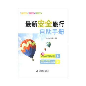 最新安全旅行自助手册