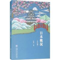 日本概况(日文版) 上海交通大学出版社