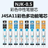 日本ZEBRA斑马NJK-0.5彩色水笔芯多功能中性笔替芯0.5mm多色笔替芯适用于J4SA11