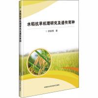 水稻抗旱机理研究及遗传育种 中国农业科学技术出版社