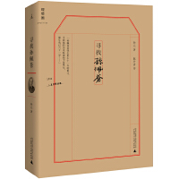 寻找孙佩苍(陈丹青作序推荐,一段被隐瞒的民国传奇)