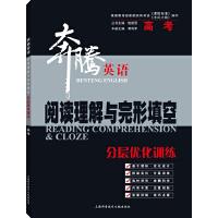 新课标版高考英语阅读理解与完形填空 分层优化训练 奔腾英语