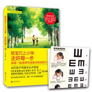 """""""阳光家长""""系列丛书:陪宝贝上小学,走好每一步"""