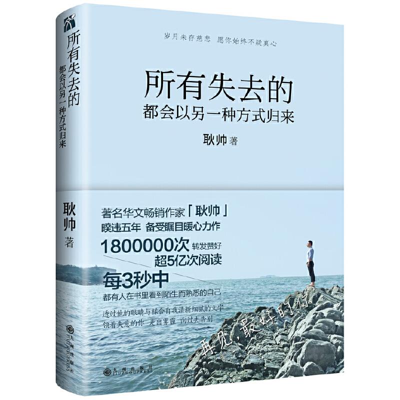 所有失去的都会以另一种方式归来(随书附赠限量珍藏版明信片×精致书签)华语畅销,人气作家耿帅,暌违五年,重新归来,独家记忆,1800000次点赞,超5亿次阅读,每3秒钟都有人在书里看到另一个自己。给年轻人爱的正能量和信心,领着失意的你,向过去告别。