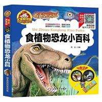(彩图注音)食植物恐龙小百科/人生必读书 (有声朗读版)小学生儿童版一二年级课外阅读(3-10)岁 [3-6岁]