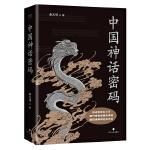 中国神话密码(神话学家朱大可揭开神名隐藏的奥秘,解读诸神背后的史实!)