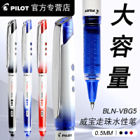 百乐笔百乐中性笔新威宝大容量走珠笔 日本PILOT百乐笔bln-vbg5威宝走珠笔水性笔V5学生用vball笔芯0.5m