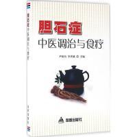 胆石症中医调治与食疗 尹国有,李洪斌 主编