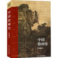 中国绘画史 浙江人民美术出版社
