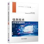 信息技术应用基础教程(第二版)