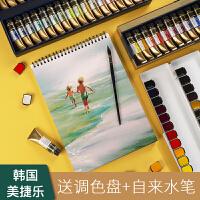 韩国美捷乐Mijello金装银装固体/管状水彩颜料 12色20色24色34色