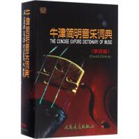 牛津简明音乐词典(第4版) (英)肯尼迪,(英)布尔恩 编;唐其竞 等 译