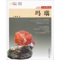 玛瑙 中国林业出版社