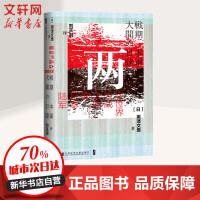 两次世界大战之间的日本陆军 社会科学文献出版社