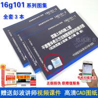 16G101系列图集全套3本16G101-1/2/3代替11G01-1-2-3全套图集混凝土结构施工图平面整体表示方法
