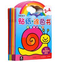 彩虹篮子贴纸书 全6册