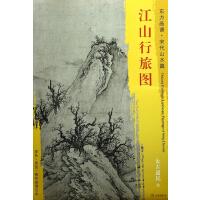 东方画谱・宋代山水画菁华高清摹本・江山行旅图