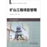矿山工程项目管理 中国矿业大学出版社