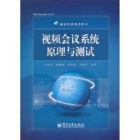 【二手书9成新】 视频会议系统原理与测试 王湘宁 等 9787121219115