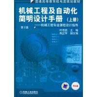 机械工程及自动化简明设计手册(上册)第2版含1CD