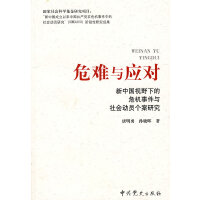 危难与应对―新中国视野下的危机事件与社会动员个案研究