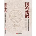 国祚密码--16张图演绎中国历史周期律