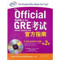 GRE考试官方指南:第2版(ETS官方独家版本,权威解析GRE考试)--新东方大愚英语学习丛书
