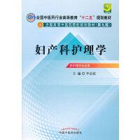 """妇产科护理学---全国中医药行业高等教育""""十二五""""规划教材(第九版)"""