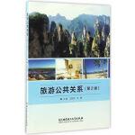旅游公共关系 (第2版)