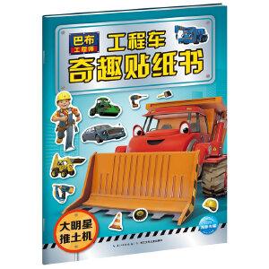 巴布工程师・工程车奇趣贴纸书:大明星推土机