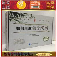 正版包发票 如何形成教学风格 初中版 2册图书 13DVD 光盘影碟片