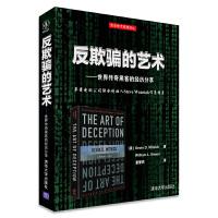 反欺骗的艺术 世界传奇黑客的经历 黑客攻防技术基础教程 黑客书籍入门自学畅销书籍 计算机网络安全黑白帽米特尼克pytho