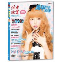 美甲先锋2012年3月增刊