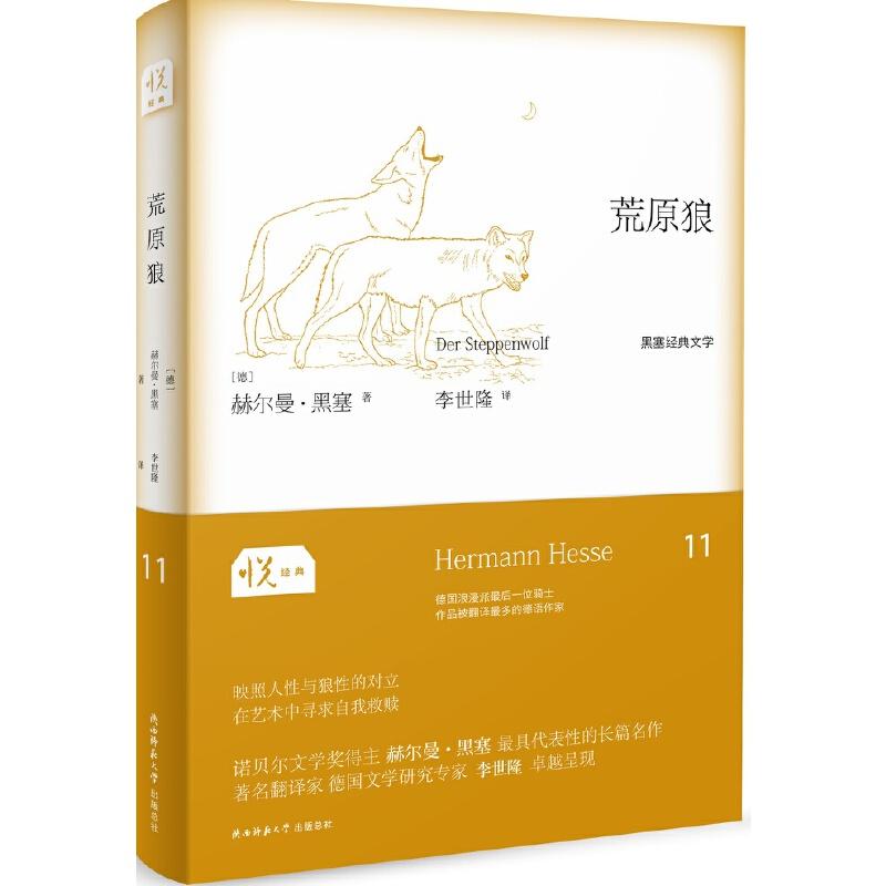 悦经典系列11:荒原狼 著名翻译家李世隆先生译本再次面世。映照人性与狼性的对立,黑塞代表性长篇名作。