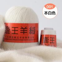 鹿王 山羊绒线 中粗手工编织围巾宝宝貂绒纯羊绒毛线