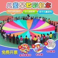 贝伦多 彩虹伞早教感统教具幼儿园体育儿童子户外活动器材彩虹伞感统