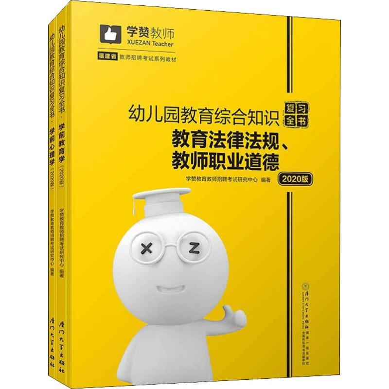 幼儿园教育综合知识复习全书 2020(3册) 厦门大学出版社 【文轩正版图书】