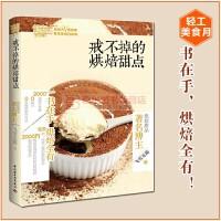 戒不掉的烘焙甜�c �w雪�o霜 109�N一吃就上�a的烘焙甜�c 76�N工具 112�N原料介�B 109��配方甜�c烘焙�干西�c糕�c