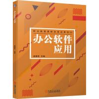 办公软件应用 机械工业出版社
