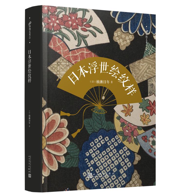 99博物艺术志:日本浮世绘纹样 近180幅日本江户时代浮世绘纹样,彰显了日本近代绘画师的想象力和艺术造诣