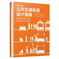 公共交通街道设计指南(城市规划师、交通规划师、工程师、建筑师的街道设计参考书!)