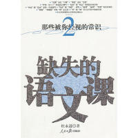 [二手旧书9成新]з缺失的语文课那些被你轻视的常识(2)杜永道 9787511520524 人民日报出版社