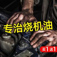 汽车烧机油强力修复专用克星机油精大众摩托柴油发动机抖动抗磨剂
