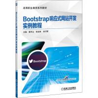 Bootstrap响应式网站开发实例教程 机械工业出版社