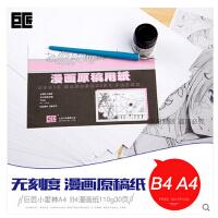 巨匠小爱神 B4无刻度 漫画原稿纸 巨匠漫画纸 投稿纸 110g30页