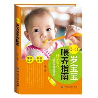 0―3岁宝宝喂养指南