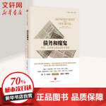 债务和魔鬼:货币、信贷和全球金融体系重建 (英)阿代尔・特纳(Adair Turner) 著;王胜邦,徐惊蛰,朱元倩