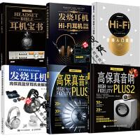 【套装6册】发烧耳机 高保真蓝牙耳机全解析+Hi-Fi耳机评论精选+耳机宝书+高保真音响PLUS2+1+Hi-Fi音响入