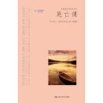 死亡课:关于死亡、临终和丧亲之痛(第6版)(妙趣横生的通识读本)