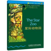 星际动物园(第3级下.适合初三.高一)(书虫.牛津英汉双语读物)――家喻户晓的英语读物品牌,销量超5000万册